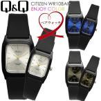【シチズン】 Q&Q ペアウォッチ メンズ レディース ラバー 腕時計 10気圧防水 2本セット qq-pair2