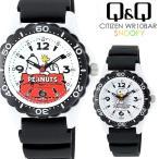 シチズン Q&Q キューアンドキュー 腕時計 ウォッチ スヌーピー SNOOPY クオーツ 10気圧防水 ラバーバンド
