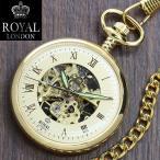 【ROYAL LONDON】【ロイヤルロンドン】  懐中時計 手巻き スケルトン ゴールド メンズ 90002-03