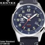 【ケンテックス Kentex】 航空自衛隊 JSDF ソーラースタンダード 腕時計 メンズ ミリタリー 10気圧防水 カレンダー S715M-02