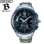 エントリーでP10倍 SEIKO BRIGHTZ セイコー ブライツ 腕時計 ウォッチ メンズ 男性用 ソーラー電波 10気圧防水 数量限定1200本 限定モデル saga237