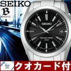 【SEIKO BRIGHTZ】 セイコー ブライツ 腕時計 ソーラー電波 コンフォテックス チタン ...