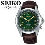 【送料無料】SEIKO セイコー メカニカル MECHANICAL アルピニスト 自動巻き腕時計 手巻き SARB017 オートマティック