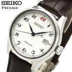 seiko PRESAGE セイコー プレサージュ 腕時計 ウォッチ メンズ 男性用 自動巻き 10気圧防水 sarx041
