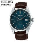 SEIKO PRESAGE セイコー プレサージュ 腕時計 ウォッチ メンズ 自動巻き オートマチック 10気圧防水 デイトカレンダー sarx047
