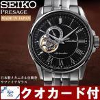 ≪クオカード付き≫ SEIKO PRESAGE セイコー プレザージュ 腕時計  メンズ 日本製 メイドインジャパン メカニカル 10気圧防水 オープンハート 自動巻き SARY023