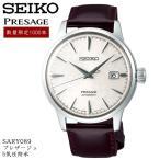 2018年1月頃発売予定 seiko セイコー PRESAGE プレザージュ 腕時計 ウォッチ メンズ 男性用 メカニカル 5気圧防水 数量限定 カレンダー sary089