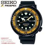 SEIKO PROSPEX セイコー プロスペックス メンズ 腕時計 マリーンマスター プロフェッショナル 1000m飽和潜水用防水 ダイバーズウォッチ ラバー SBBN027
