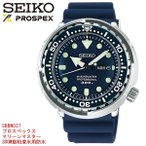 SEIKO PROSPEX セイコー プロスペックス メンズ 腕時計 マリーンマスター プロフェッショナル 300m飽和潜水用防水 ダイバーズウォッチ ラバー SBBN037
