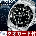 エントリーでP7倍 ≪クオカード付き≫SEIKO PROSPEX セイコー プロスペックス KINETIC キネティック ダイバーズ 200m潜水用防水 メンズ 腕時計 自動巻き SBCZ025