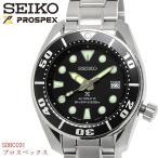 エントリーでP10倍 ≪クオカード付き≫SEIKO PROSPEX セイコー プロスペックス 自動巻き ダイバーズ 200m潜水用防水 メンズ 腕時計 メカニカル SBDC031
