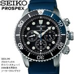 seiko セイコー PROSPEX プロスペックス 腕時計 ウォッチ メンズ 男性用 ソーラー 200m防水 ストップウォッチ sbdl049