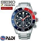 seiko セイコー PROSPEX プロスペックス 腕時計 ウォッチ メンズ 男性用 ソーラー 200m防水 数量限定 ストップウォッチ sbdl051
