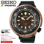 SEIKO PROSPEX セイコー プロスペックス メンズ 腕時計 マリーンマスター 限定モデル 自動巻き 1000m防水 ダイバーズ ゴールドオーシャン SBDX016