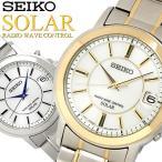 SEIKO セイコー SPIRIT スピリット メンズ ソーラー 電波 腕時計 日本製 メンズ ステンレス ハードレックス 10気圧防水 カレンダー SBTM219 SBTM220