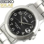 SEIKO セイコー SPIRIT スピリット メンズ ソーラー 電波 腕時計 メンズ ステンレス ハードレックス 日本製 シルバー ブラック 10気圧防水 カレンダー SBTM221