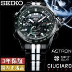 セイコー アストロン GPSソーラー ジウジアーロ 限定モデル SBXB037 SEIKO メンズ 腕時計 sik_11