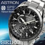 SEIKO ASTRON セイコー アストロン GPSソーラー メンズ 腕時計 衛星電波ソーラー デュアルタイム チタン 日本製 国内正規品 SBXB045 sik_11