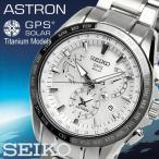 SEIKO ASTRON セイコー アストロン GPSソーラー メンズ 腕時計 衛星電波ソーラー デュアルタイム チタン 日本製 国内正規品 SBXB047 sik_11