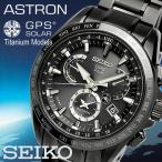 SEIKO ASTRON セイコー アストロン GPSソーラー腕時計