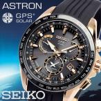 SEIKO ASTRON セイコー アストロン GPSソーラー メンズ 腕時計 衛星電波ソーラー デュアルタイム ラバー 日本製 国内正規品 SBXB055 sik_11