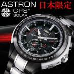 SEIKO ASTRON セイコーアストロン GPSソーラー腕時計 日本限定モデル 衛星電波 デュアルタイム ワールドタイム チタン 日本製 メンズ SBXB071