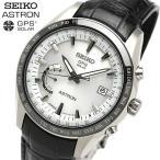 seiko ASTRON セイコー アストロン 腕時計 ウォッチ メンズ 男性用 GPS ソーラー 10気圧防水 sbxb093