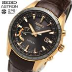 seiko ASTRON セイコー アストロン 腕時計 ウォッチ メンズ 男性用 GPS ソーラー 10気圧防水 sbxb096
