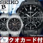【SEIKO BRIGHTZ】 セイコー ブライツ 腕時計 ソーラー電波 クロノグラフ チタン ≪レ...