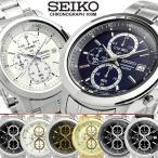SEIKO セイコー 腕時計 メンズ クロノグラフ 海外モデル 100M防水 メタル 本革レザー カレンダー 逆輸入 SKS441-451