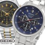 エントリーでP10倍 SEIKO セイコー クロノグラフ メンズ 男性用 腕時計 ウォッチ 100M防水 海外モデル SKS585P1 SKS591P1