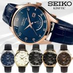 エントリーでP6倍 SEIKO セイコー KINETIC キネティック 自動巻き レトログラード カレンダー 10気圧防水 腕時計 メンズ 本革レザー SRN051 SRN052 SRN054