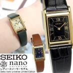 seiko SELECTION セイコー 流通限定モデル 腕時計 ウォッチ レディース 女性用 nano ナノユニバース stpr066 stpr068