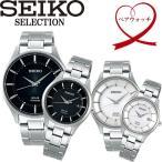 ショッピングSelection seiko セイコー selection セレクション ソーラー 10気圧防水 腕時計 ウォッチ ペアウォッチ sbpx103 101 stpx043 041