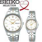 ショッピングSelection seiko セイコー selection セレクション ソーラー 10気圧防水 腕時計 ウォッチ ペアウォッチ sbpx071 stpx011