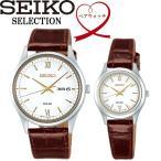 ショッピングSelection seiko セイコー selection セレクション ソーラー 10気圧防水 腕時計 ウォッチ ペアウォッチ sbpx099 stpx039