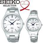 ショッピングSelection seiko セイコー selection セレクション ソーラー 10気圧防水 腕時計 ウォッチ ペアウォッチ sbpx073 stpx023