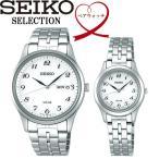 ショッピングSelection seiko セイコー selection セレクション ソーラー 10気圧防水 腕時計 ウォッチ ペアウォッチ sbpx67 stpx007