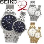 エントリーでP5倍 ペアウォッチ SEIKO セイコー クオーツ 腕時計 ウォッチ メンズ レディース 日付カレンダー 2本セット seiko-pair46