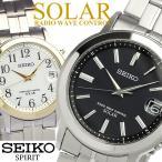 SEIKO SPIRIT セイコー スピリット ソーラー電波腕時計 メンズ メタル 10気圧防水 SBTM163 SBTM164 国内正規品