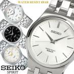 SEIKO SPIRIT セイコー スピリット 腕時計 メンズ メタル SCXP021 SCXP023 SCXP025 SCXP027 国内正規品