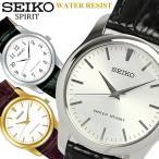 SEIKO SPIRIT セイコー スピリット 腕時計 メンズ 本革レザー SCXP031 SCXP032 SCXP033 国内正規品