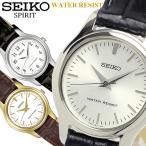 エントリーでポイント最大15倍 SEIKO SPIRIT セイコー スピリット 腕時計 レディース 本革レザー SSXP001 SSXP002 SSXP003 国内正規品