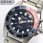エントリーでP14倍 SEIKO セイコー KINETIC キネティック 腕時計 メンズ ダイバーズ 200M防水 自動巻 メタル SKA369P1