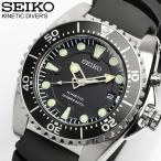 SEIKO セイコー KINETIC キネティック 腕時計 メンズ ダイバーズ 200M防水 自動巻 ラバー SKA371P2