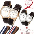 Salvatore Marra サルバトーレマーラ ペア 腕時計 sm-pair2