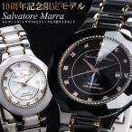 Salvatore Marra サルバトーレマーラ 10周年記念限定モデル メンズ 腕時計 天然ダイヤモンド セラミック SM12114 父の日 ギフト
