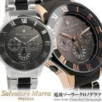 Salvatore Marra サルバトーレマーラ 電波 ソーラー 腕時計 メンズ クロノグラフ クロノ 電波受信 10気圧防水 ステンレス×ラバー コンビベルト  SM16110