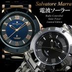 Salvatore Marra サルバトーレマーラ 電波 ソーラー 腕時計 メンズ ステンレス 革ベルト 限定モデル 10気圧防水  SM18112