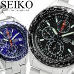 SEIKO セイコー パイロットクロノグラフ メンズ 腕時計 逆輸入 ブランド ランキング 人気 ビジネス SND253P1 SND255P1